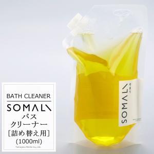 バスクリーナー 詰め替え用 1000ml  SOMALI そまり お風呂用洗剤 木村石鹸|interior-depot