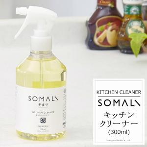キッチンクリーナー 300ml SOMALI そまり キッチン用洗剤 台所用洗剤 木村石鹸 interior-depot