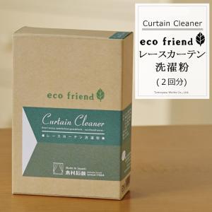 レースカーテン洗濯粉 1箱2回分 ecofriend+α エコフレンド 木村石鹸|interior-depot