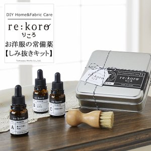 しみ抜きセット re:koro りころ 木村石鹸|interior-depot
