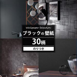 壁紙 のり付き 張り替え 自分で diy  おしゃれ ブラック 黒クロス 壁紙セレクション 全28柄 JQ|interior-depot