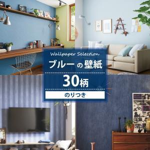 壁紙 のり付き おしゃれ ブルー 青 張り替え 自分で diy クロス 壁紙セレクション 全43柄 JQ|interior-depot