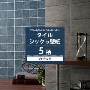 壁紙 のり付き おしゃれ タイル シック 張り替え 自分で diy クロス 壁紙セレクション 全5柄 JQ|interior-depot
