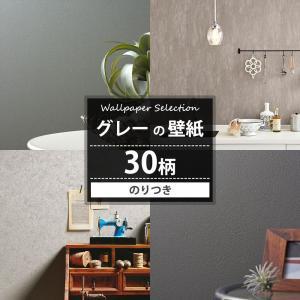 壁紙 のり付き 張り替え 自分で diy おしゃれ グレー 灰色 クロス 壁紙セレクション 全40柄 JQ|interior-depot