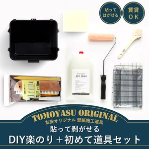 糊 壁紙用生のり 貼ってはがせてまた貼れる DIY楽のり2kgと初心者用道具セット|interior-depot