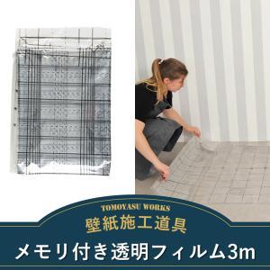 壁紙貼り用 養生用 メモリ付き透明フィルム 3m|interior-depot