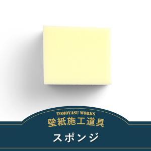 壁紙貼り用 スポンジ|interior-depot