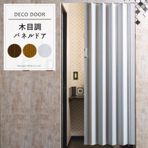アコーディオンカーテン パネルドア デコドア/ 幅95cm×高さ174cm[直送品] JQ|interior-depot