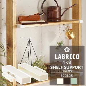 LABRICO ラブリコ 1×8 棚受 棚 DIY パーツ 突っ張り棚 壁面収納 賃貸
