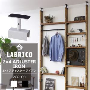 LABRICO ラブリコ アイアン 2×4アジャスター 棚 DIY パーツ 突っ張り棚 壁面収納 賃...