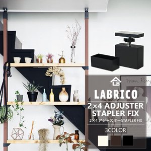 LABRICO ラブリコ STAPLER FIX 2×4 アジャスター 棚 DIY パーツ 突っ張り...