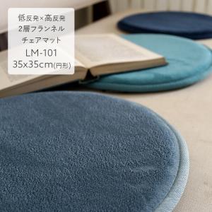 ラグマット キッチンマット 低反発高反発フランネルマット/35Rcm ホットカーペット対応 遮音 床暖房 [直送品]|interior-depot
