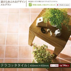 床材 フロアタイル 東リ・メルグランシリーズ テラコッタ 450mm×450mm 1ケース14枚入り [メーカー直送品]|interior-depot