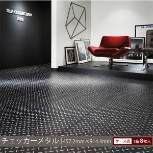 床材 フロアタイル 東リ・メルグランシリーズ チェッカーメタル 457.2mm×914.4mm 1ケース 8枚入り [メーカー直送品]|interior-depot