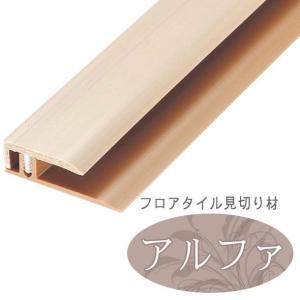 床フローリング材用 見切り材 アルファ サイドタイプセット 2m|interior-depot