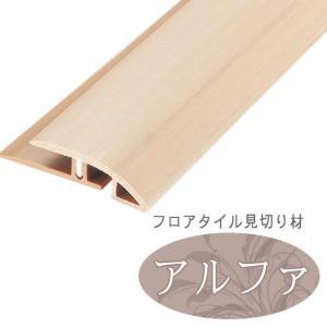 床フローリング材用 見切り材 アルファ スルータイプセット 2m|interior-depot