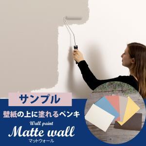 塗料 ペンキ 壁紙 diy 壁紙の上から塗れる 水性塗料 塗料色見本 ウォールペイントマットウォール サンプル|interior-depot