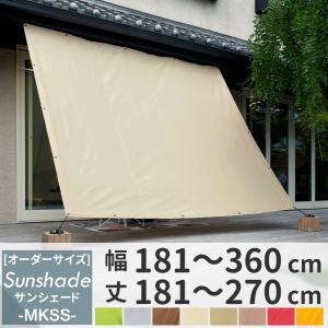 日よけ シェード サンシェード、 オーニング/Colorsオリジナルサンシェード MKSS/オーダーサイズ 〜360cm×〜270cm|interior-depot
