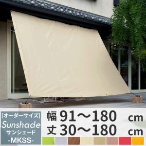 日よけ シェード サンシェード、 オーニング/Colorsオリジナルサンシェード MKSS/オーダーサイズ 〜180cm×〜180cm|interior-depot