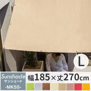 日よけシェード サンシェード ベランダ 窓 おしゃれ UVカット オーニング /約180〜190cm×270cm オーニング/Colorsオリジナルサンシェード MKSS|interior-depot