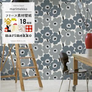 輸入壁紙 おしゃれ マリメッコ marimekko 壁紙 クロス 北欧 北欧デザイン フリース壁紙 花柄 ボタニカル|interior-depot