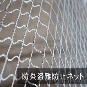 NET51 店舗用 防犯 防炎盗難防止ネット 2m×3m|interior-depot