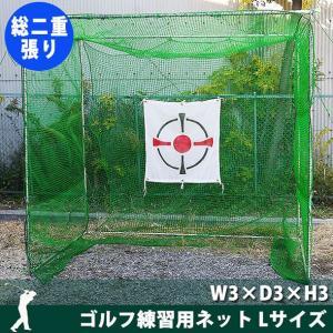 父の日 ゴルフ練習ネット ゴルフ用ネット W3×D3×H3 総二重張り [直送品] JQ|interior-depot