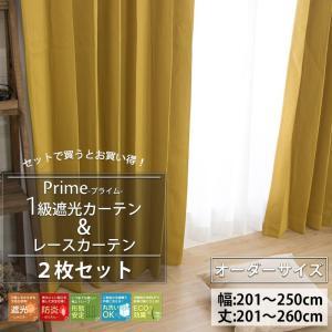 カーテン 防炎 遮光 遮熱 断熱 厚地カーテン1枚レースカーテン1枚セット AB503524 サイズオーダー 巾201〜250cm×丈201〜260cm interior-depot