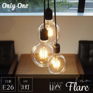 照明 ペンダントライト LED E26 3灯 おしゃれ つりさげ LED レトロ モダン シンプル 電球 吊り下げ 階段 和室 blanblan ブランブラン  フレアー3灯|interior-depot