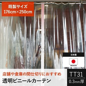 間仕切りカーテン ビニールカーテン 防寒 既製サイズ PVC透明 アキレス TT31(0.3mm厚) 巾176cm×丈250cm interior-depot