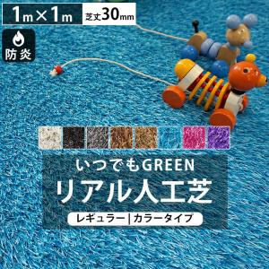 人工芝 庭 ガーデン いつでもGreen レギュラータイプ カラー 30mm 1m×1m|interior-depot