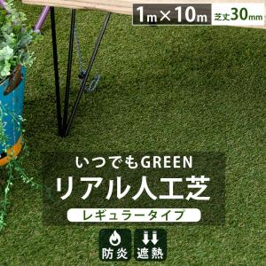 人工芝 庭 ガーデン いつでもGreen レギュラータイプ 30mm 1m×10m|interior-depot