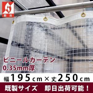 ビニールカーテン 防寒 既製サイズ PVC透明 糸入り 防炎 FT06(防炎 0.35mm厚) 巾195cm×丈250cm interior-depot