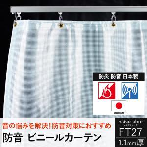 ビニールカーテン 防寒 防音・遮音シート noise shut FT27(1.1mm厚) 巾50〜90cm 丈151〜200cm interior-depot