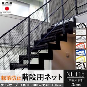 ■商品名:【NET15】ゴルフネット オーダーサイズ  ■網目:[タイプ]角目 [大きさ]25mm目...