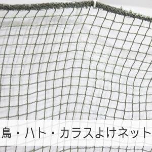 ■商品名:【NET21】防鳥ネット オーダーサイズ  ■網目:[タイプ]角目 [大きさ]25mm目 ...