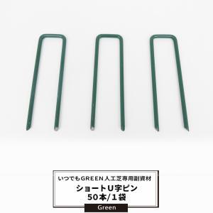 人工芝 固定用 ショートU字ピン 50本/1袋|interior-depot
