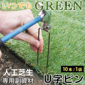 人工芝 専用U字ピン 10本 1袋 庭 ガーデン|interior-depot
