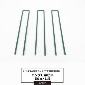 人工芝 固定用 ロングU字ピン 50本/1袋|interior-depot