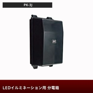 LEDイルミネーション用 分電箱 JQ|interior-depot