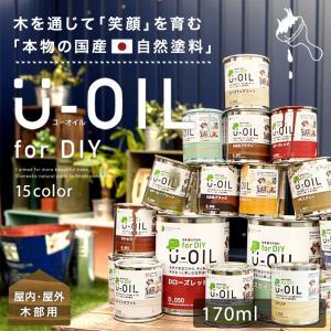 ペンキ 自然塗料 U-OIL ユーオイル for DIY 170ml 屋内 屋外共用|interior-depot