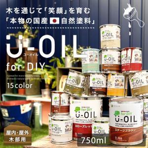 ペンキ 自然塗料 U-OIL ユーオイル for DIY 750ml 屋内 屋外共用 interior-depot