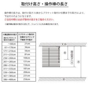 ブラインド アルミブラインド スタンダードタイプ オーダー 幅261〜300cm×丈181〜220cm 直送品 JQ interior-depot 10