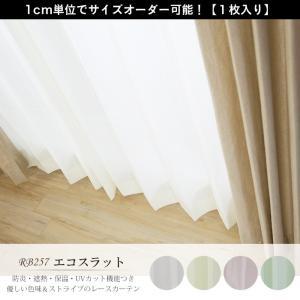 オーダーレースカーテン RB257 エコスラット  巾45〜100cm×丈101〜150cm|interior-depot