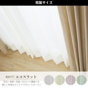 カーテン レース RB257 エコスラット 巾100cm×丈223cm 巾150cm×丈223 巾200cm×丈223cm|interior-depot