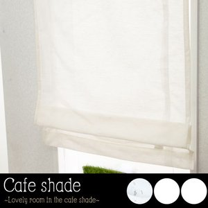 カフェシェード 小窓カーテン レース/既製サイズ 巾45×丈150