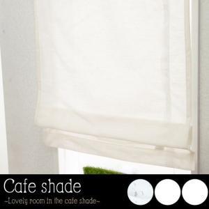 カフェシェード 小窓カーテン レース/既製サイズ 巾65×丈150
