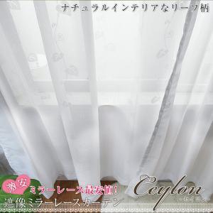 ミラーレースカーテン 遮像 ミラーレース RH247 セイロン 既製サイズ 巾100cm×丈133cm 巾150cm×丈176・198cm JQ OKC|interior-depot