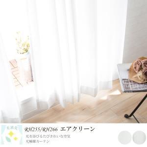 ミラーカーテン 光触媒 光消臭 RH255 エアクリーン/サイズオーダー 巾45〜100×丈201〜250|interior-depot