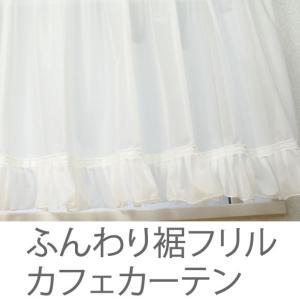 カフェカーテン レース 小窓用 フリル付/既製 巾約150cm×丈50・75cm/RH401CFT